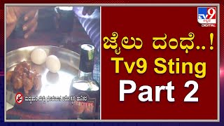 ಪಾಪಿ ಪ್ರಪಂಚ: TV9 Sting Operation Exposes Parappana Agrahara Jail, Demand Money With Prisoners (P-2)