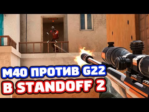 M40 ПРОТИВ G22 В STANDOFF 2!