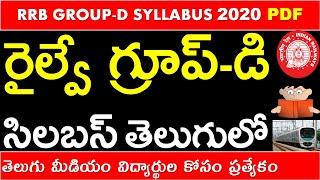 రైల్వే గ్రూప్-డి  సిలబస్   పరీక్ష విధానం   RRB GROUP D JOBS 2020 SYLLABUS IN TELUGU   EXAM PATTERN