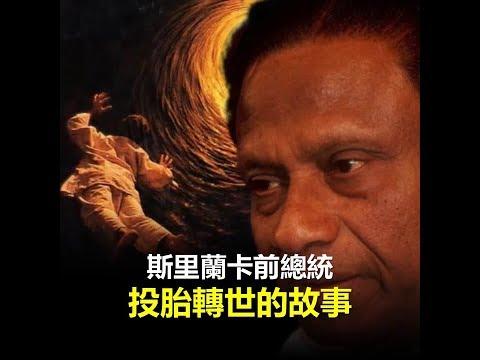 斯里兰卡前总统投胎转世的故事:六道轮回