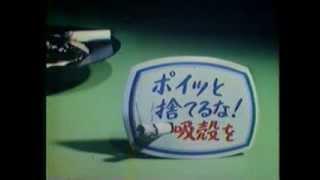 1978 ポイッと捨てるな!吸い殻を 近畿放送(KBS京都) thumbnail
