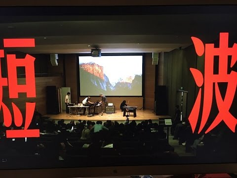 Shortwave concert in CAFA Museum, started on 5pm Sep 28th, 2016, Beijing