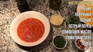 Рецепт пасты Пенне Арабьята