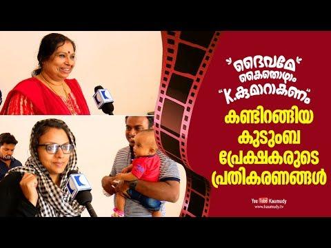 Daivame Kaithozham K Kumarakanam   Jayaram...