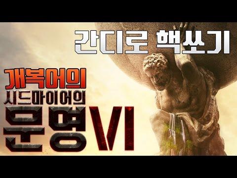 【 문명 6 】 간디로 핵 쏘기! ~무편집 본~ | Civilization 6 【개복어】