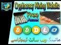 how to mining any cryptocracy coin bitcoin mining urdu\hindi2018💰💰💰