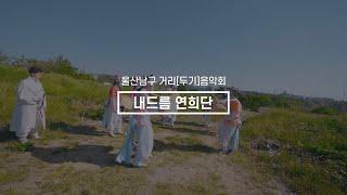 [울산 남구 거리(두기)음악회] #내드름연희단 #폰서트 #힘내라울산