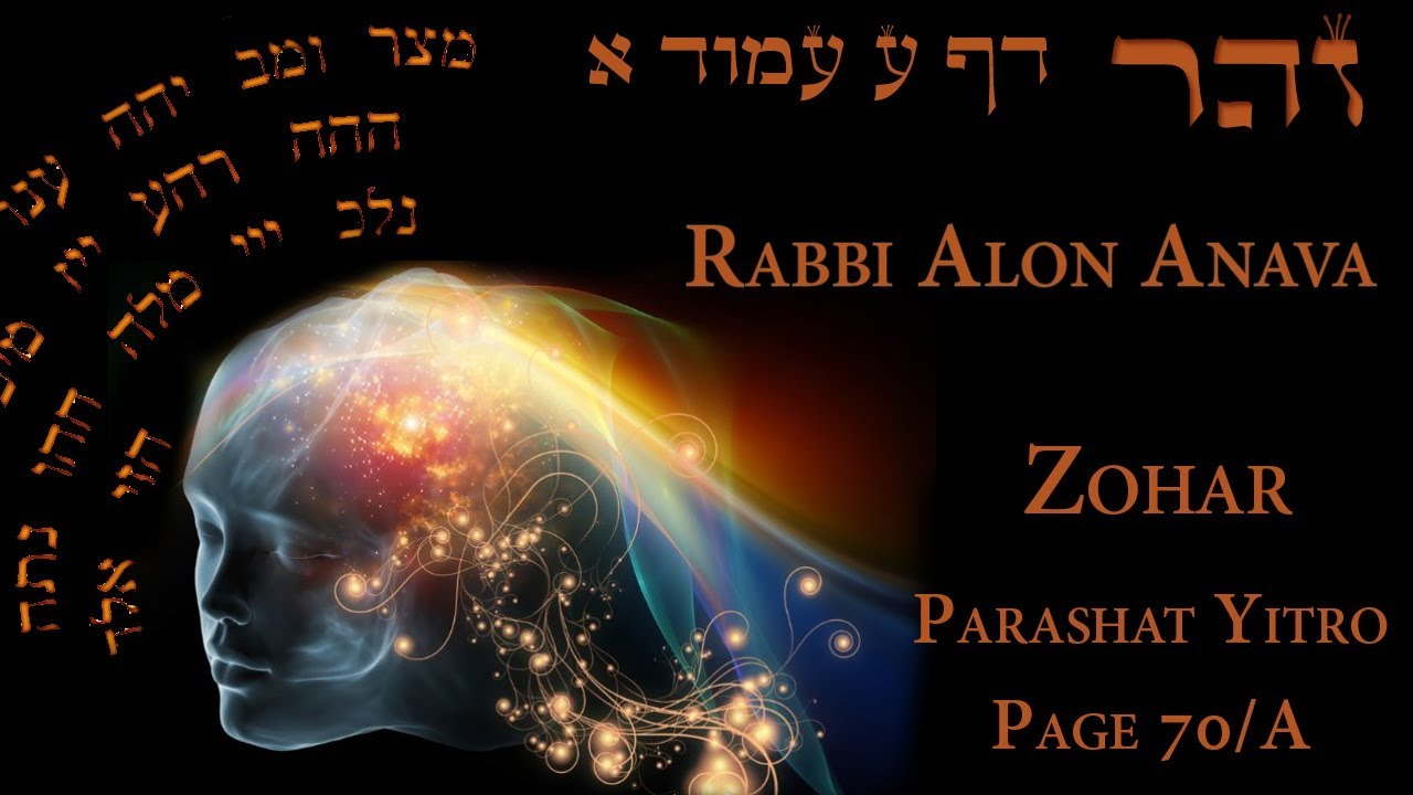 Zohar - The secret passed down through Adam to Moshe & Shlomo - Part 1