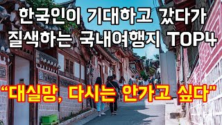 """한국인이 기대하고 갔다가 질색하는 국내여행지 TOP4 """" 대실망, 다시는 안가고 싶다"""""""