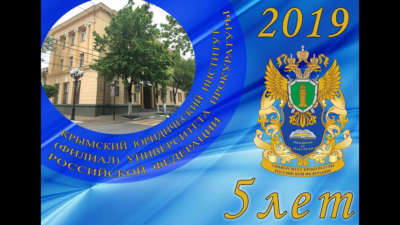 5-летний юбилей Крымского юридического института (филиала) Университета прокуратуры РФ