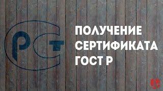 видео Сертификация ГОСТ Р и ИСО