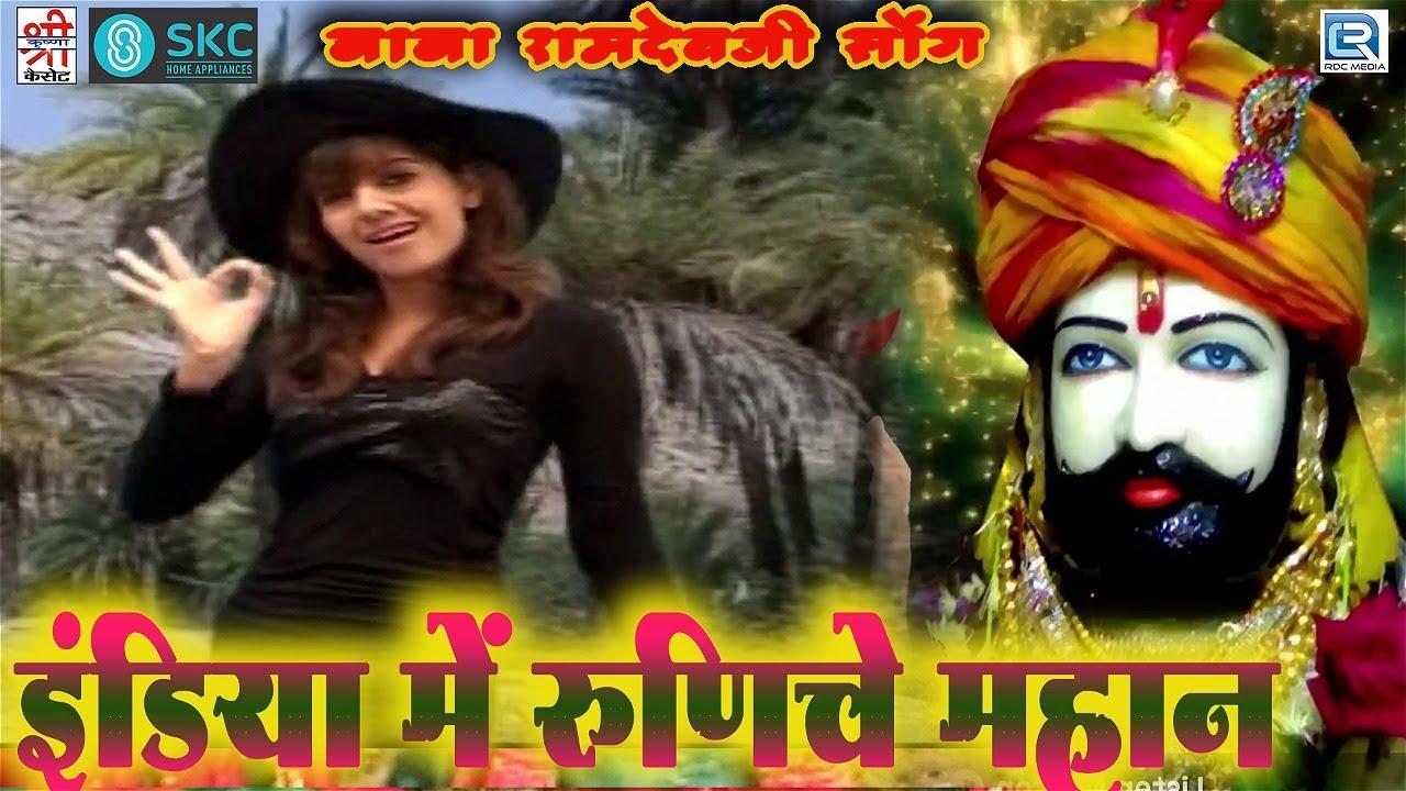 Baba Ramdevji का सबसे हटके गाना | India Me Runiche Mahan | Sarita kharwal | Marwadi Superhit Song