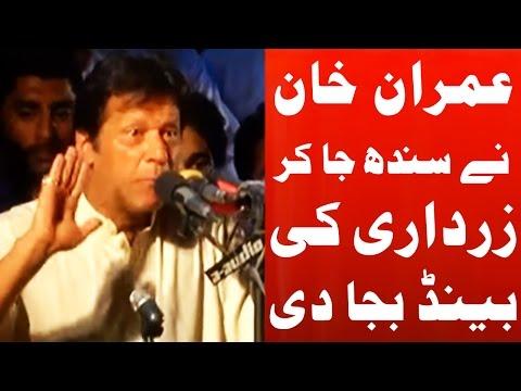 Very Very Emotional Speech of Imran Khan in Dadu Sindh