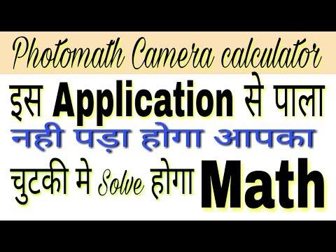 चुटकी  में सॉल्व करें मैथ की प्रॉब्लम !!!!गॉरन्टी के साथ !!!!How to solve math problems in second!!! thumbnail