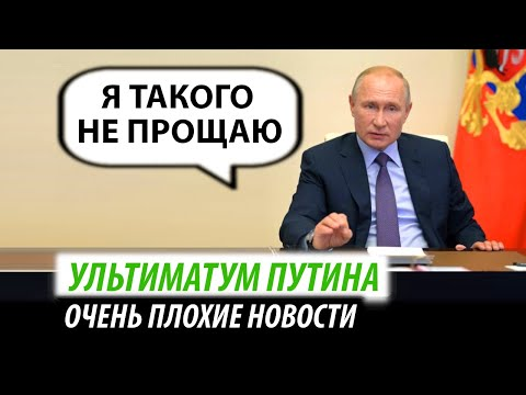 Ультиматум Путина и