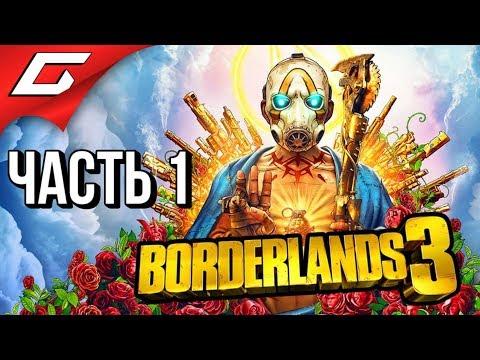 BORDERLANDS 3 ➤ Прохождение #1 ➤ ПСИХИ И ПУШКИ