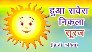 Hua Savera Nikla Suraj - Hindi Poem | Hindi Rhymes For Children, Hindi Kids Songs, Hindi Balgeet