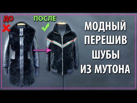 Мутоновая куртка бомбер с тесьмой Gucci из приталенной шубы!