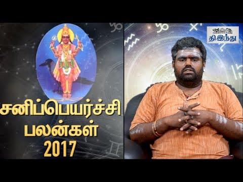 சனிப்பெயர்ச்சி பலன்கள் 2017  | Tamil Horoscope | Tamil Raasi Palangal 2017 Tamil The Hindu