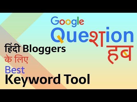 गूगल क्वेश्चन हब क्या है और कैसे काम करता है - What is Question Hub in Hindi