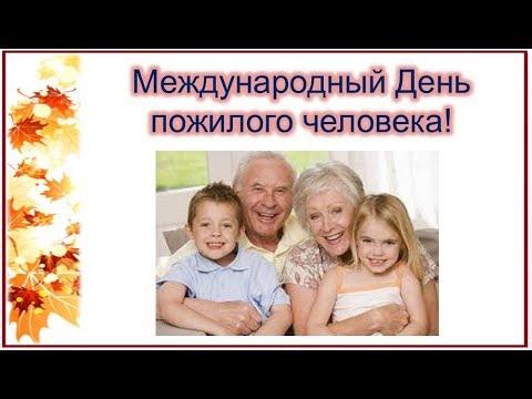 Музыкальное поздравление с Днем пожилого человека!