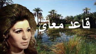 قاعد معاي - فايزة أحمد - صوت عالي الجودة