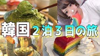 【初】姉妹で韓国旅行!初めての二人旅!!!【Vlog】 thumbnail
