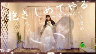 石澤優海ฅ『日向坂46』『抱きしめてやる』踊ってみたで【夏休みよ】←最後まで見てね