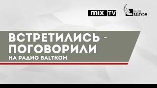 """Астрофизик Антон Бирюков в программе """"Встретились, поговорили"""""""
