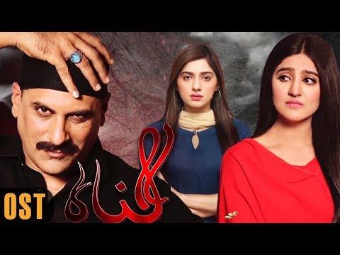 Gunnah - OST | Aplus Dramas | Sarah Elahi, Shamoon Abbasi, Asad Malik | Pakistani Drama