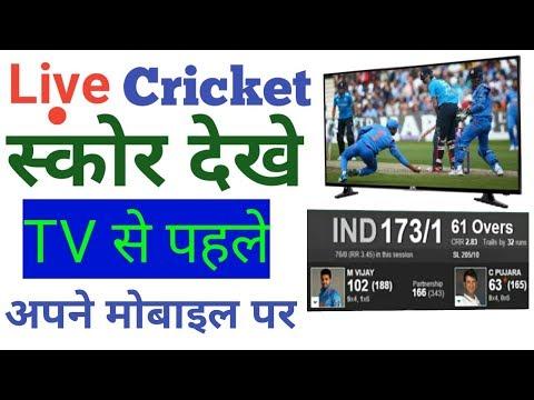 Live cricket score    live cricket score in hindi    Live cricket score ball by ball
