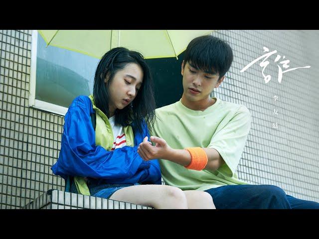 李友廷 Yo Lee [ 誰 One Who Will (Find Me) ] Official Music Video