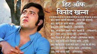 विनोद खन्ना |जख्मी दिल हिंदी दर्द भरे गाने 💔 सदाबहार गाने एवरग्रीन // 90's Evergreen Hindi Sad Songs