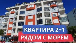 Квартира в Алании рядом с морем. Недвижимость в Турции.
