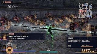 無雙OROCHI 蛇魔3 Ultimate 【智將的用意】 混沌難度 全戰功 S評價 (PC Steam版 1440p 60fps)