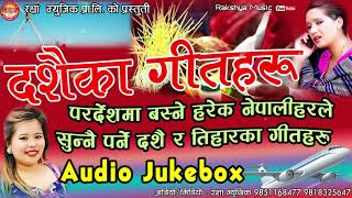 पर्देशी दाजु भाइहरुलाई रुवाउने दसैँका गीतहरु आए New Nepali Dashain Special Dohori Songs By Bishnu Ma