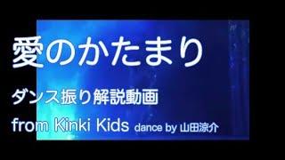 今回は、KInki Kidsさんの名曲 「愛のかたまり」で、山田涼介君Verのダ...