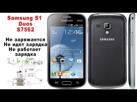 видео: samsung s1 s7562 galaxy не заряжается, не идет зарядка, не работает зарядка