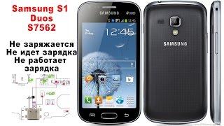 Samsung S1 s7562 galaxy не заряжается, не идет зарядка, не работает зарядка(Видео о том как устранить проблему с зарядкой на телефоне Samsung s1 duos S7562., 2016-08-11T19:12:20.000Z)