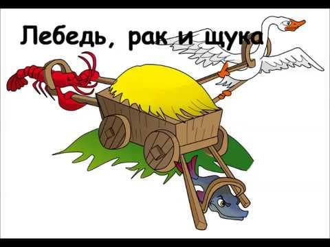 Изображение предпросмотра прочтения – РустемПашиев читает произведение «Лебедь, Рак и Щука» И.А.Крылова