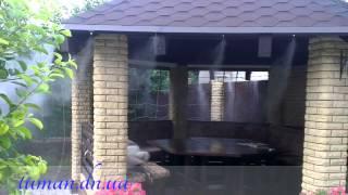 Система туманообразования Донецк. Охлаждение беседки(, 2013-07-09T08:38:13.000Z)