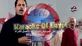 كوكا كولا المنتخب موسيقى فقط كاريوكى مصر 01224919053