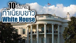 10 เรื่องจริงของ ทำเนียบขาว (White House) ที่คุณอาจไม่เคยรู้ ~ LUPAS