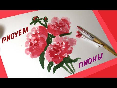 Как нарисовать ПИОНЫ ЗА 3 МИНУТЫ / рисование ватными палочками / Урок рисования для начинающих