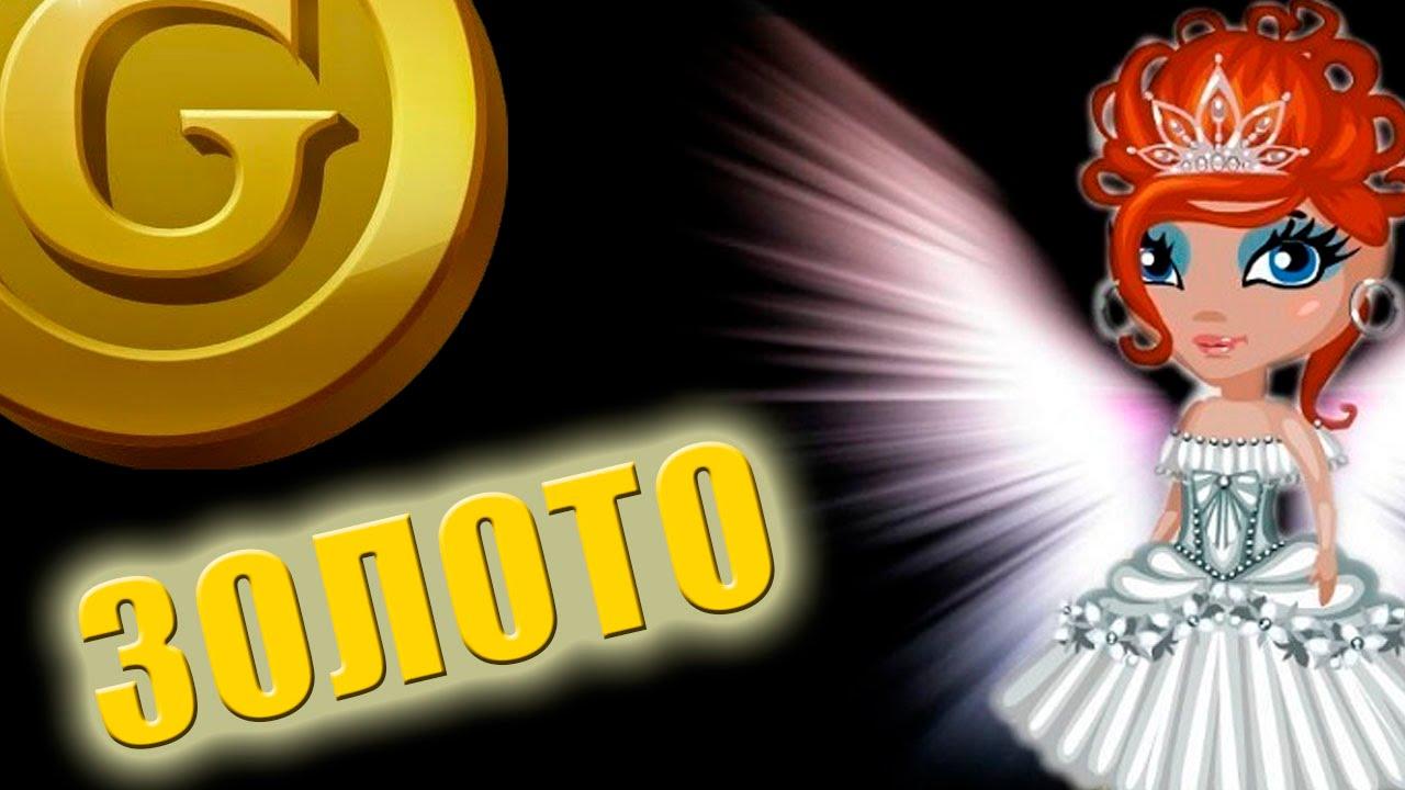 Картинки золота в аватарии на прозрачном фоне прочих холодных