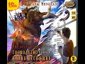 Дем Михайлов Господство клана Неспящих Книга 6 Аудиокнига mp3