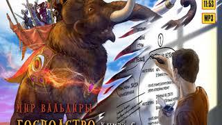 Дем Михайлов Господство клана Неспящих Книга 6 Аудиокнига