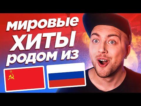 Русские ПЕСНИ, популярные на западе