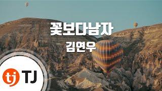 [TJ노래방] 꽃보다남자(꽃보다남자OST - 김연우 ( - Kim Yeon Woo) / TJ Karaoke