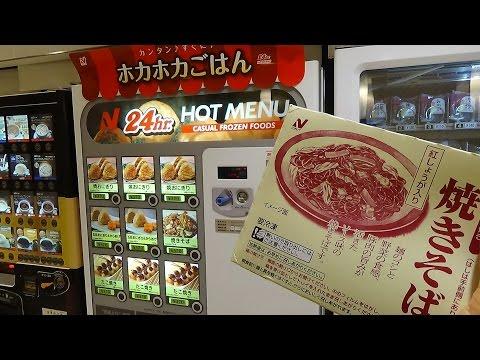 Vending Machine Restaurant at Haneda Airport